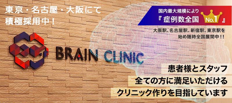東京 ブレイン クリニック